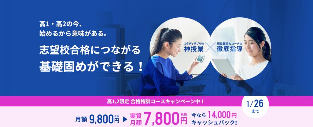 高1,2限定合格特訓コースキャンペーン(2020年1月26日まで)