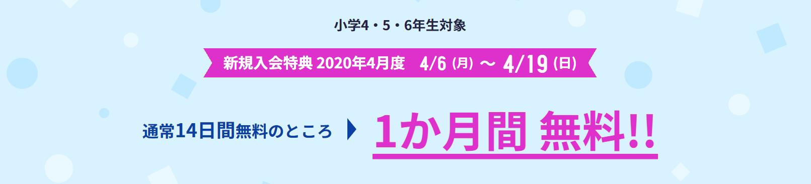 2020年4月度スタディサプリ小学講座のキャンペーンコード特典