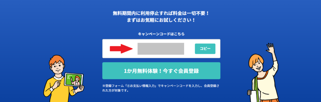 スタディサプリのキャンペーンコード表示例