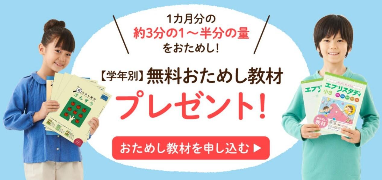 Z会小学生コースのキャンペーン2021年5月