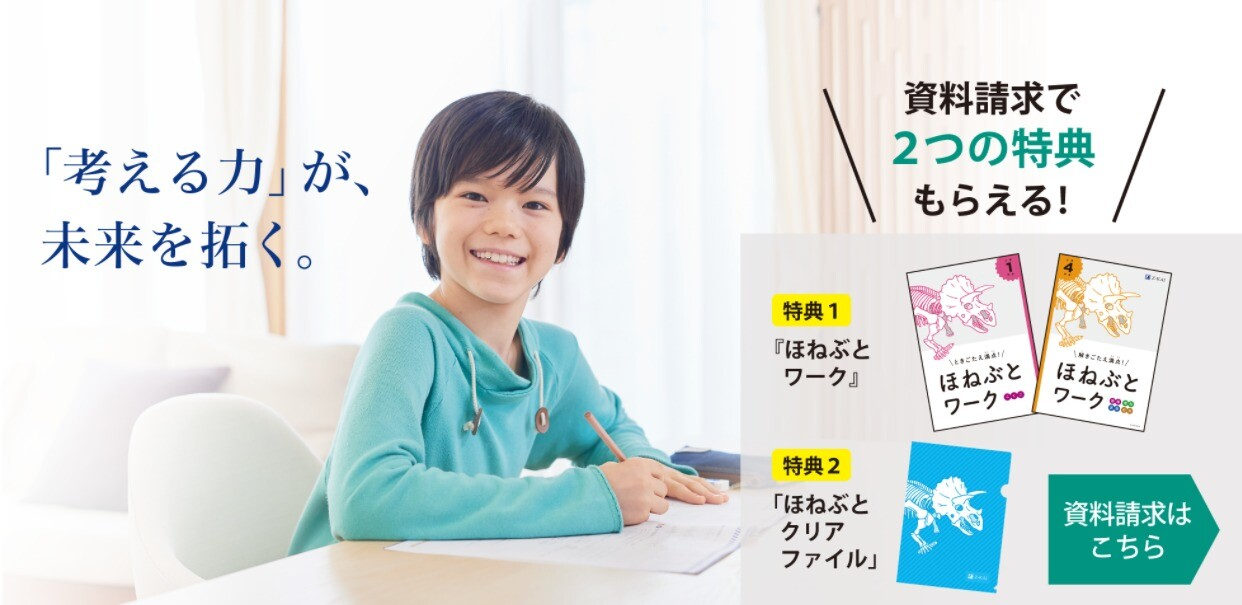 Z会小学生コースのキャンペーン例