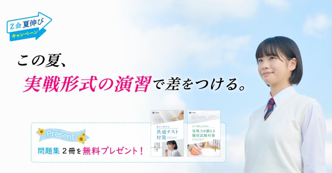 Z会高校生コースのキャンペーン例
