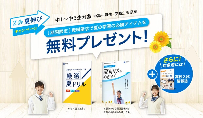 Z会中学生向けコースのキャンペーン例