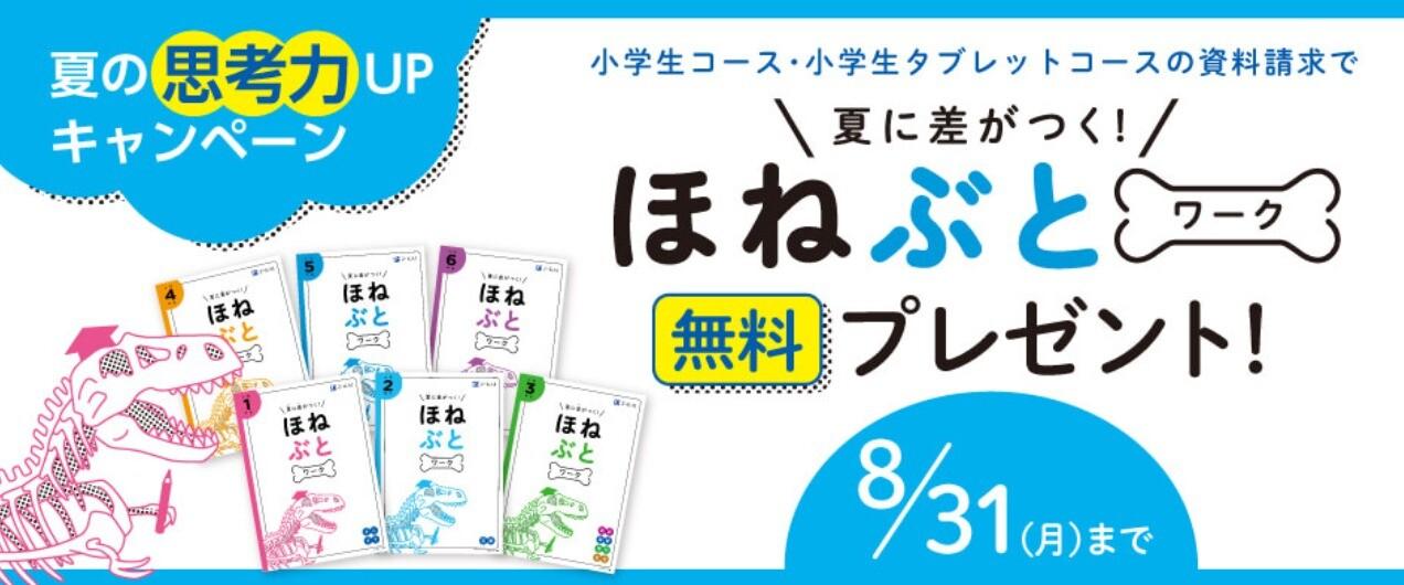2020年8月度Z会小学生コースのキャンペーン特典