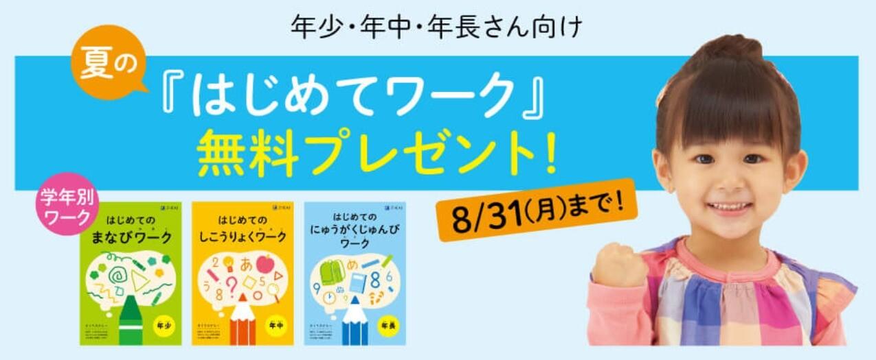 Z会の幼児コースキャンペーン8月度