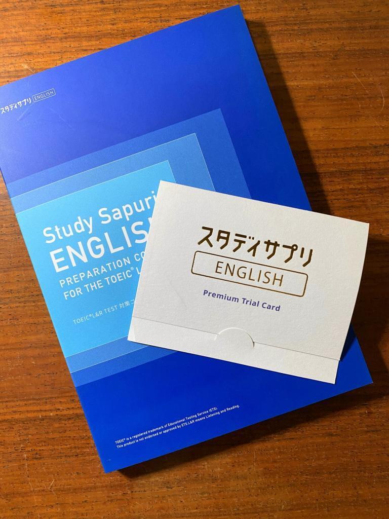 スタディサプリENGLISHのキャンペーンコードとテキスト