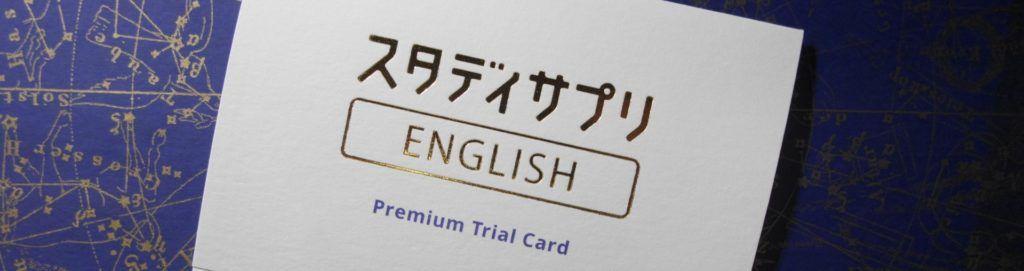 スタサプTOEIC対策コースのキャンペーンコードが記載されたカード