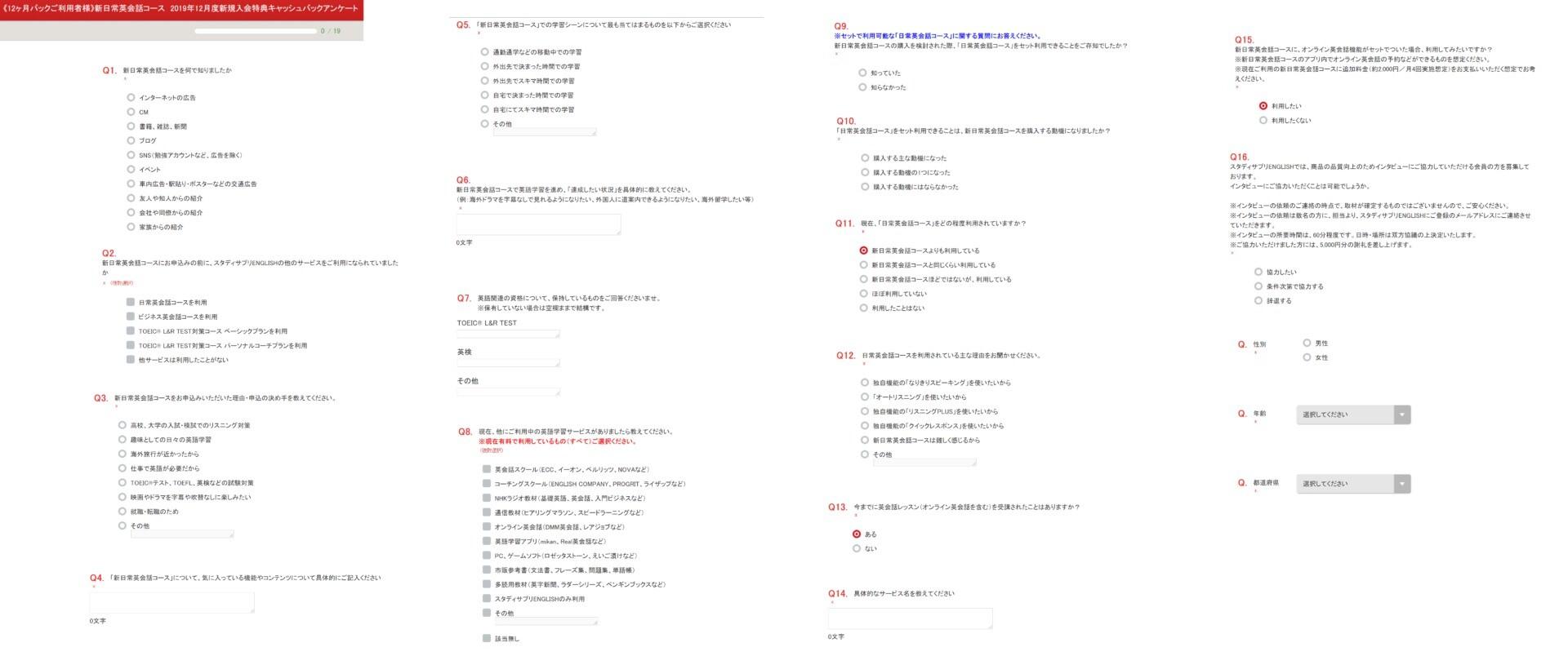 スタディサプリENGLISHのアンケート内容