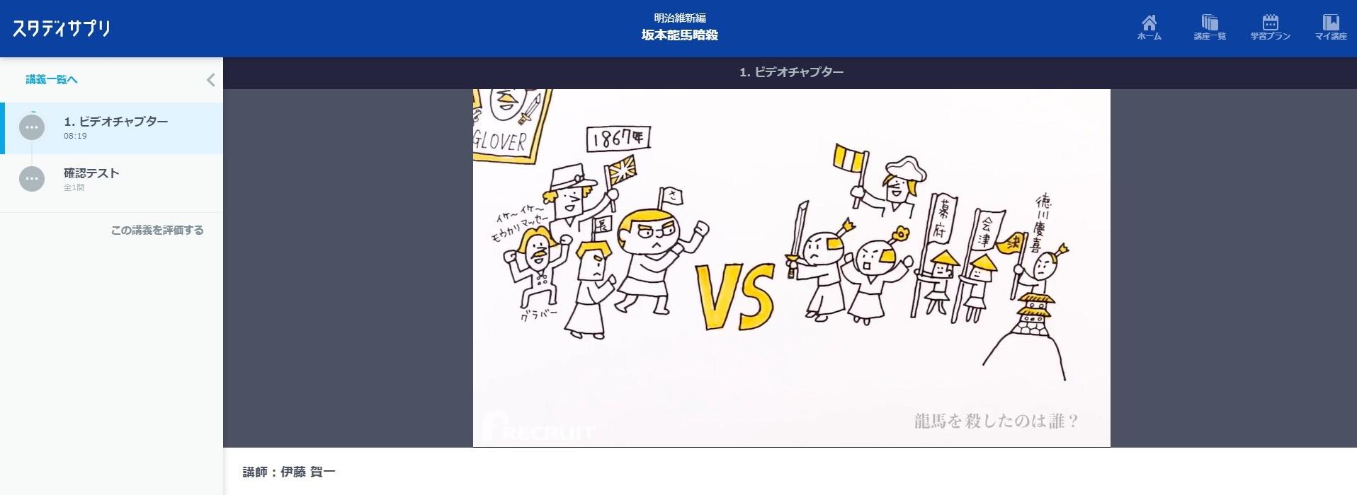 イラストで学ぶ日本史スタディ動画の講義例