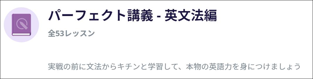 パーフェクト講義英文法編の概要