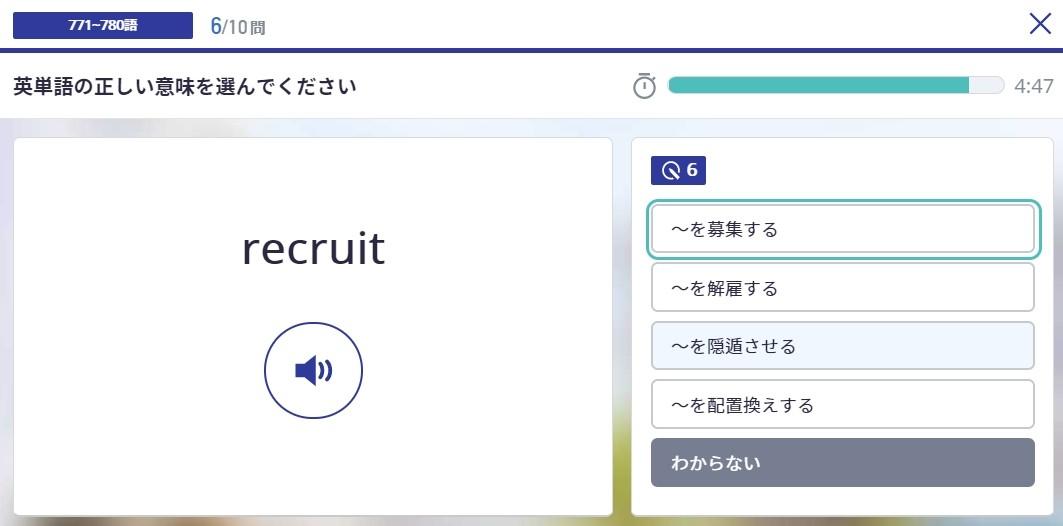 TEPPAN英単語の選択肢にある日本語