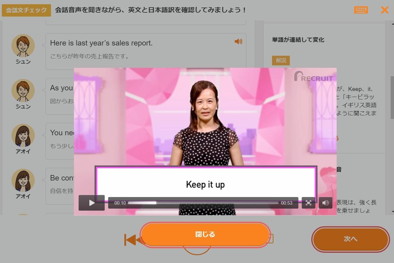 日常英会話の講義動画