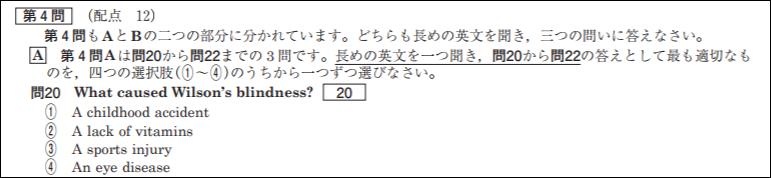 センター英語リスニング第4問のA