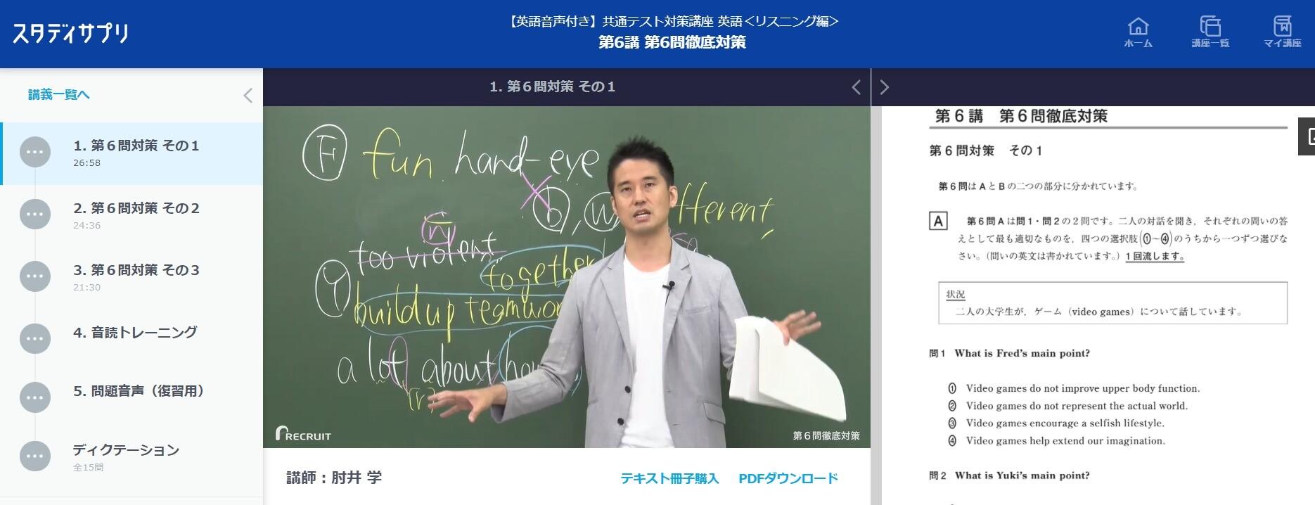 共通テスト対策講座英語リスニング編の授業風景
