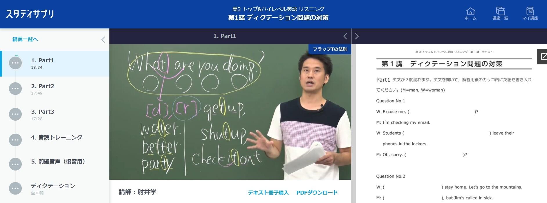高3トップ&ハイレベル英語リスニングの授業風景