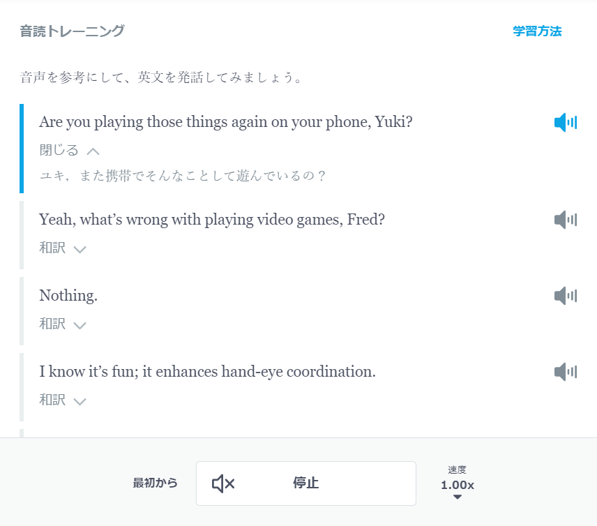 音読トレーニング