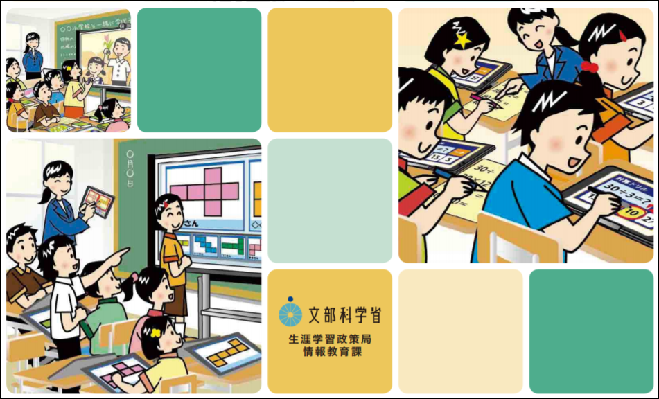 ICT環境の整った教室