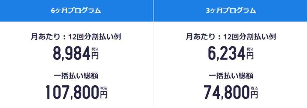 パーソナルコーチプランの料金表