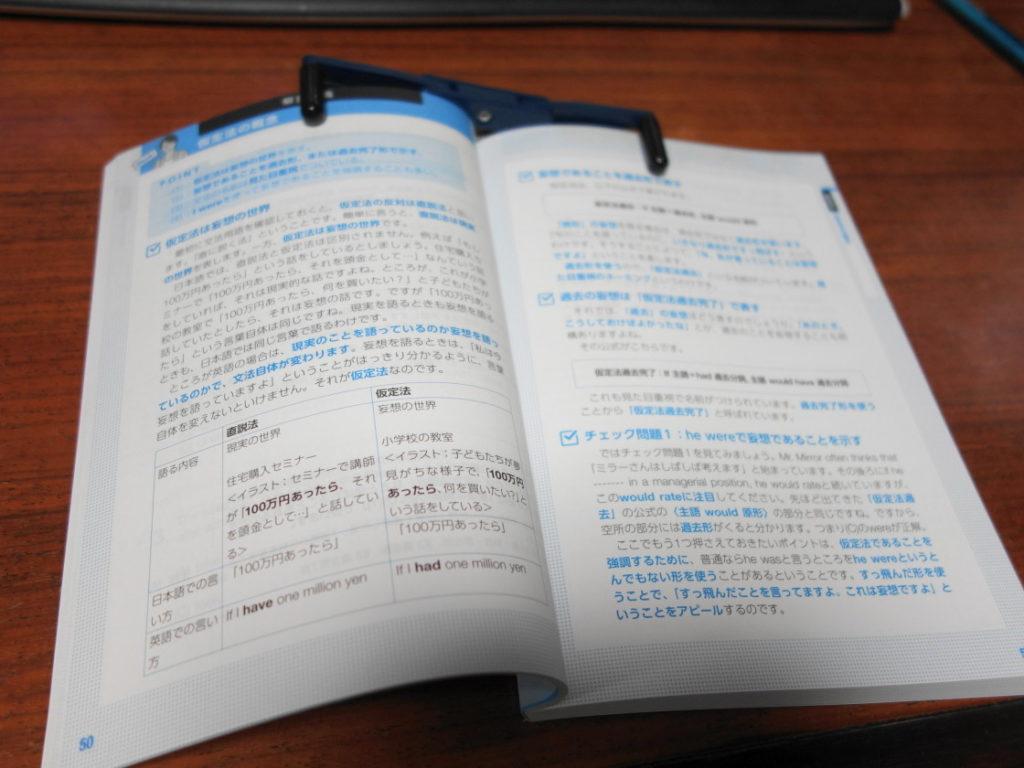 パーフェクト講義-英文法編のテキスト