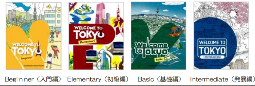 Welcome to Tokyoの表紙一覧