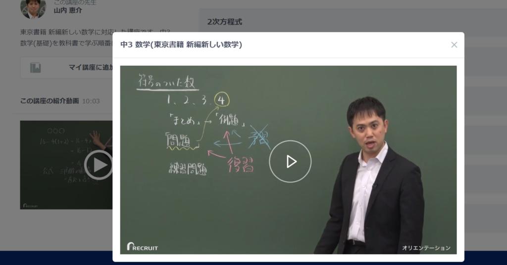 数学講座の紹介動画