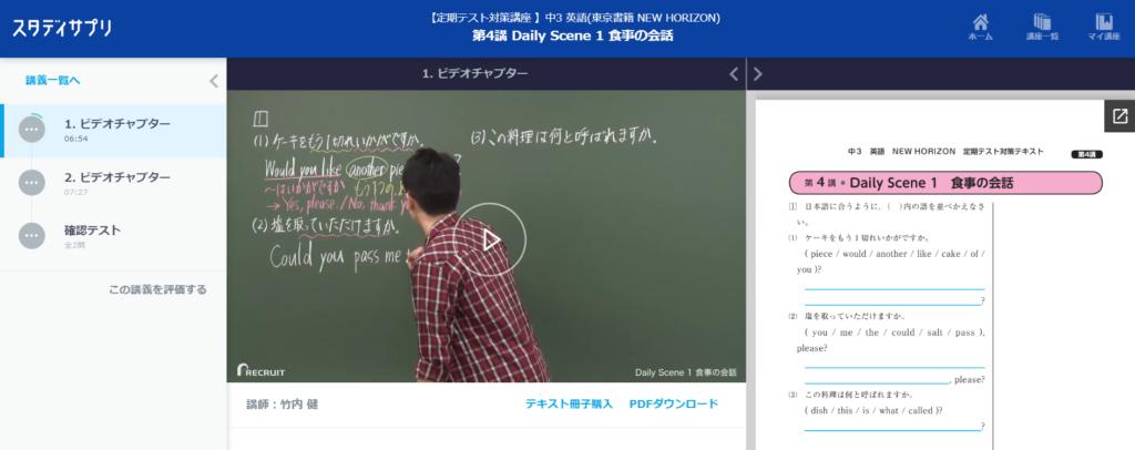 英語の定期テスト対策講座