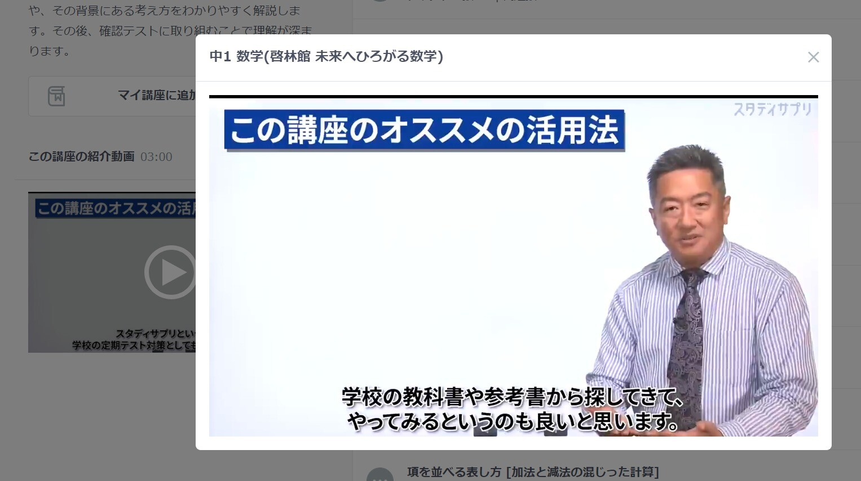 中学数学講座の紹介動画