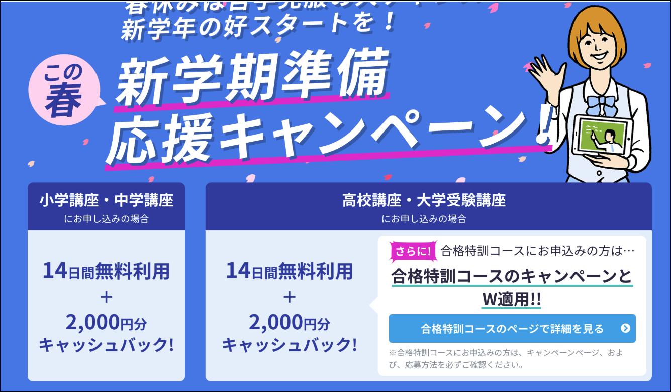 スタディサプリのキャンペーンページ例