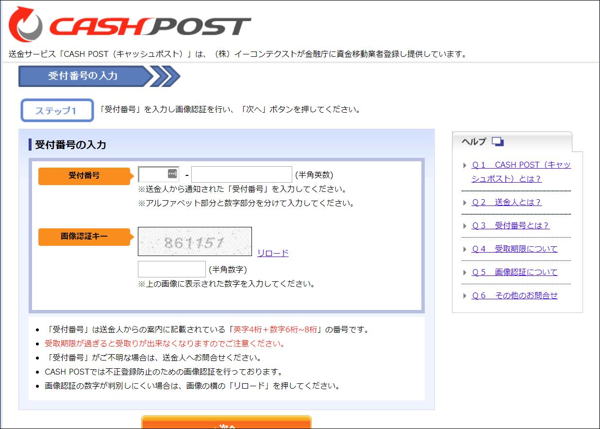CASH POSTのサイト