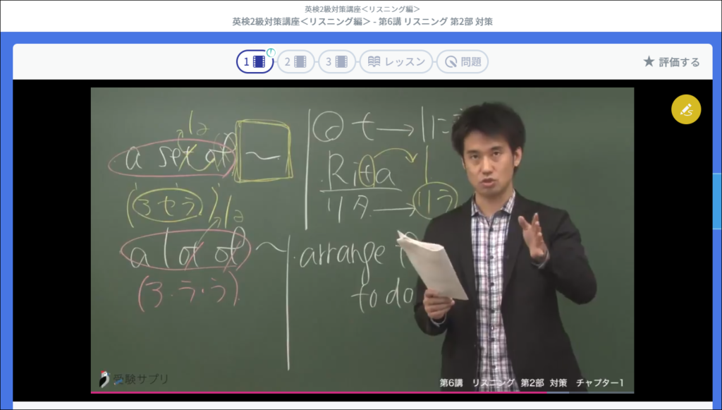 スタディサプリ英検2級対策講座リスニング編の講義内容