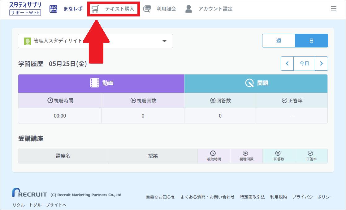 サポートWebのトップ画面