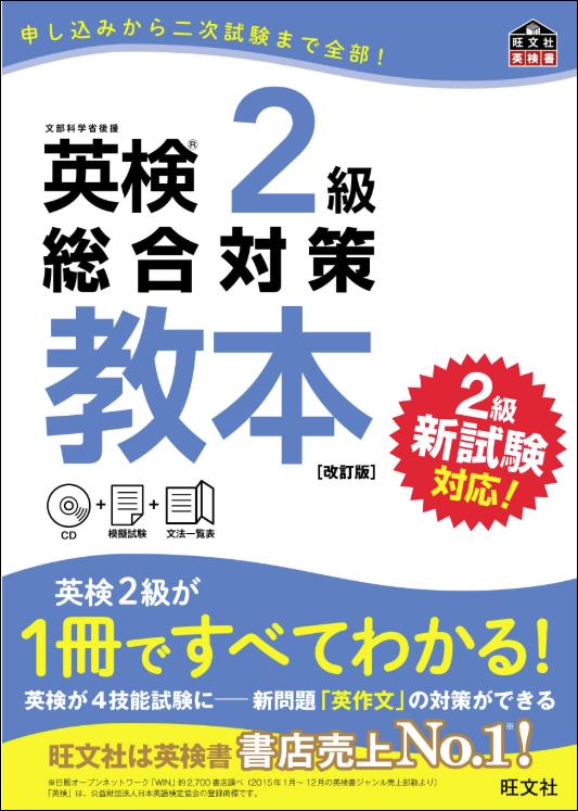 英検2級総合対策教本