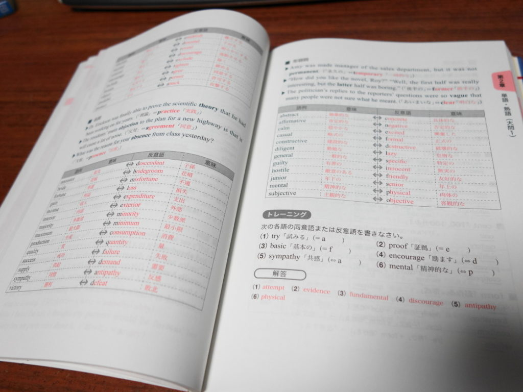 総合対策教本の重要語句一覧
