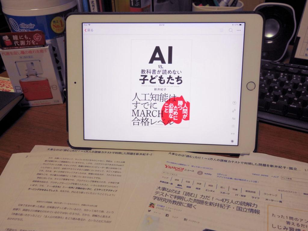 Ai VS.教科書がちょめ内子どもたちの電子書籍