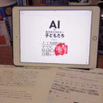Ai VS.教科書が読めない子どもたちの電子書籍