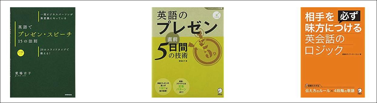 愛場吉子先生の著書