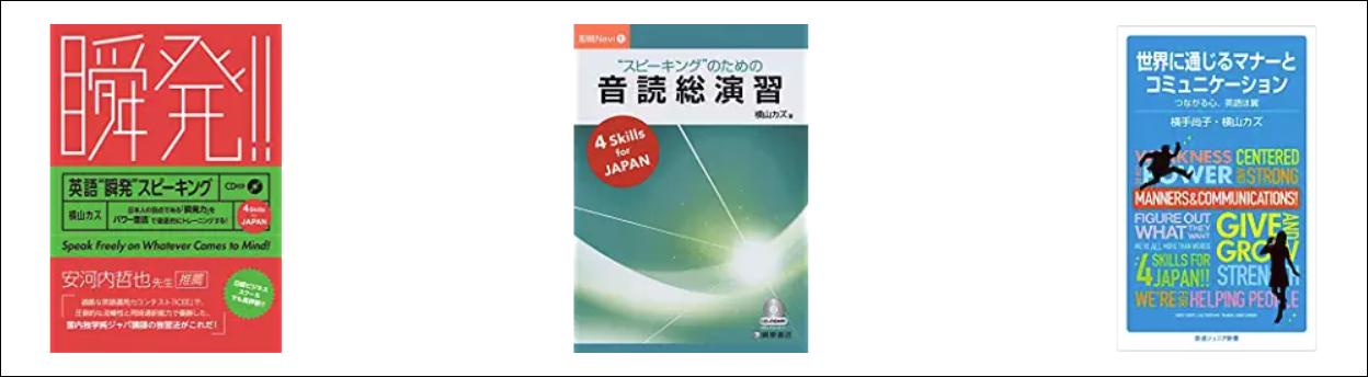 横山カズ先生の著書