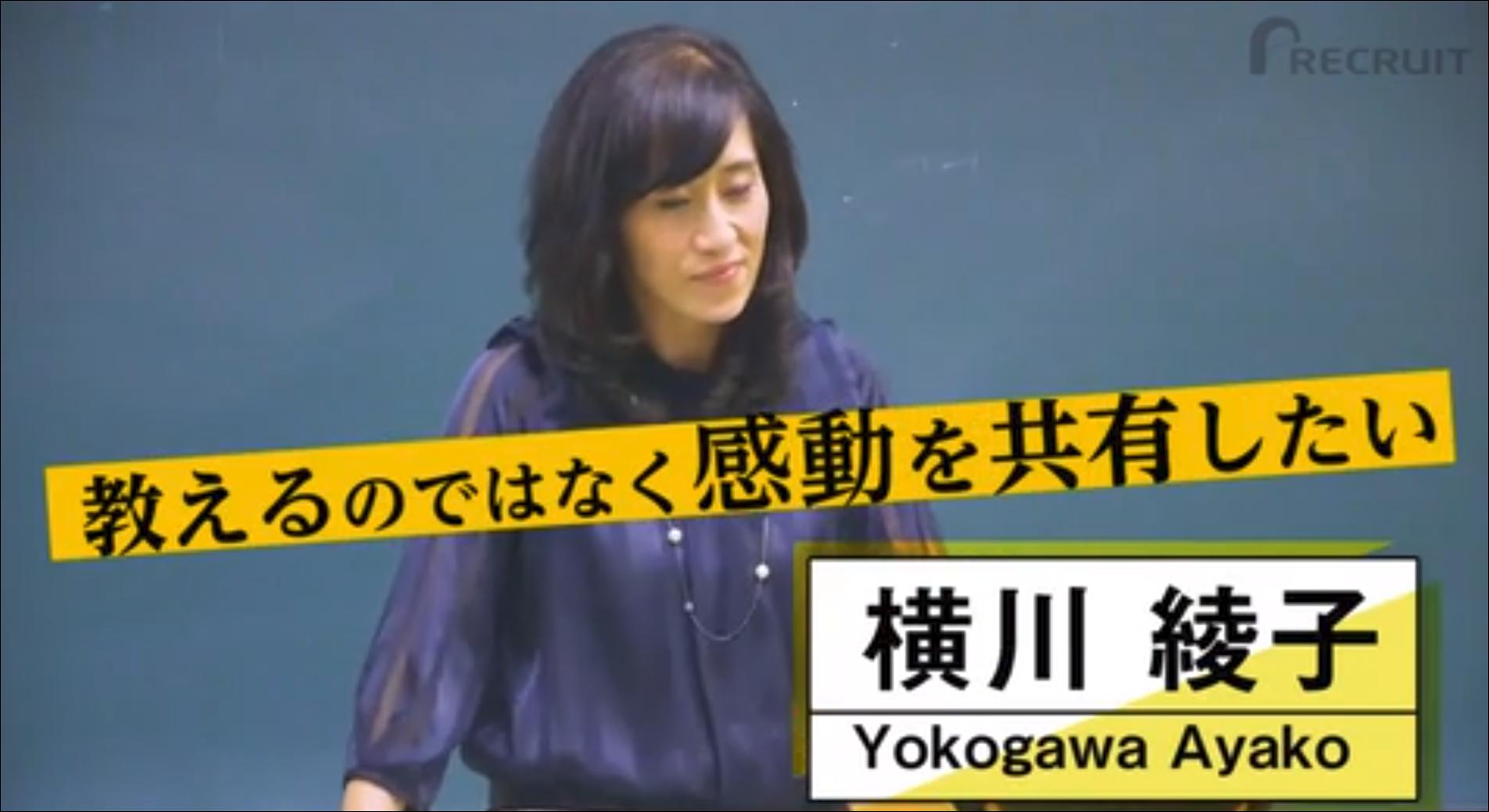 横川綾子(Aya)先生の授業風景