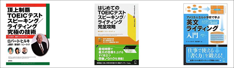 横川綾子先生の著書