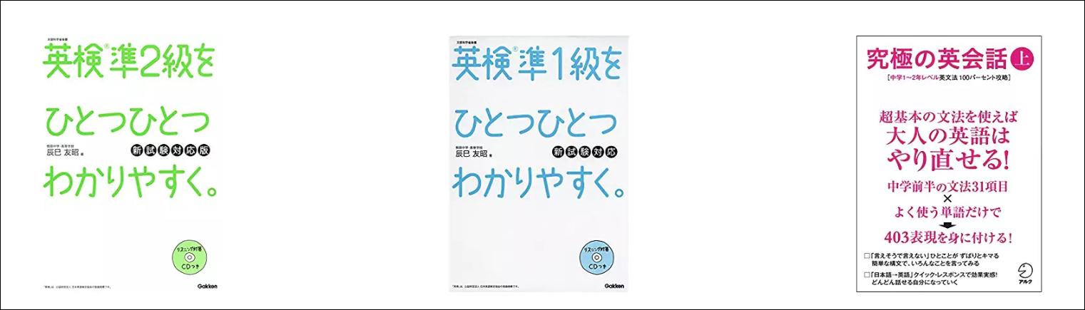 辰巳友昭先生の著書