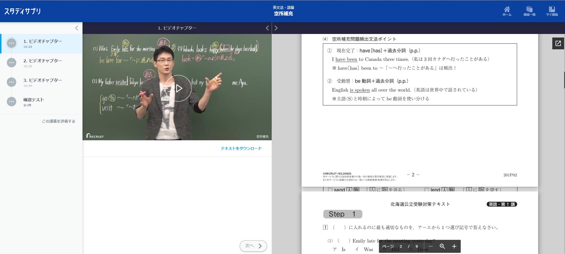 高校受験講座英語より空所補充の解説動画