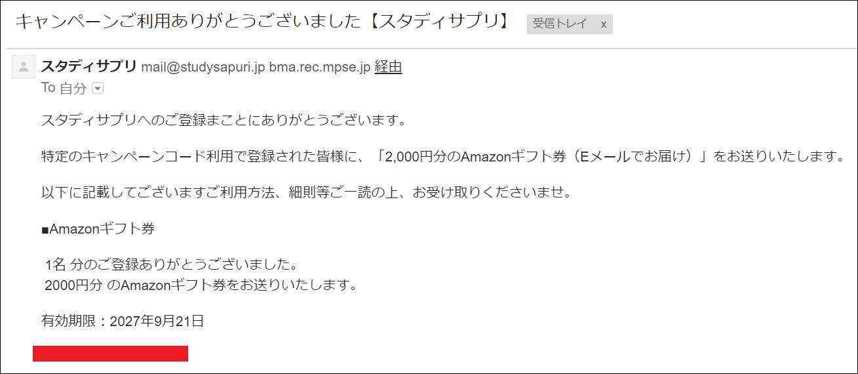 メールによるAmazonギフト券の贈呈