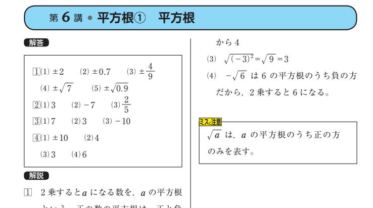 中3数学の解説