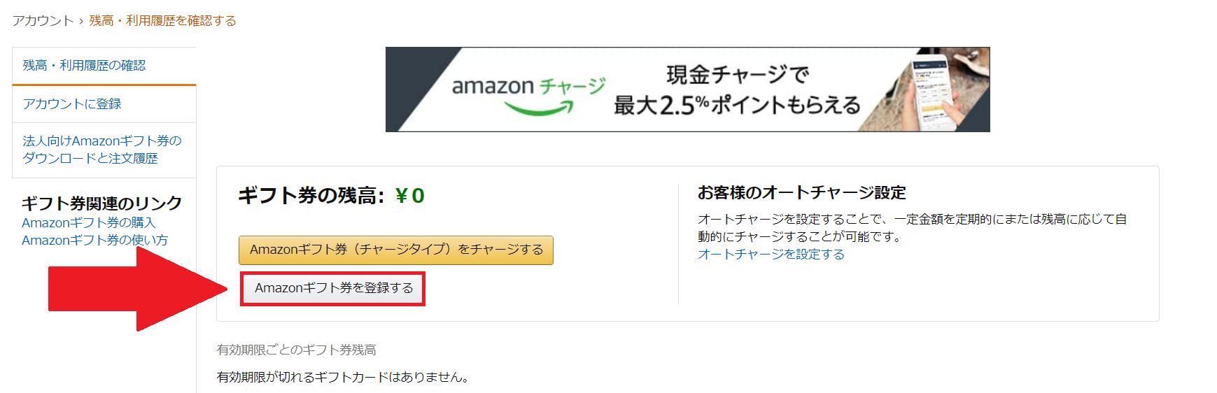 Amazonギフト券の登録場所