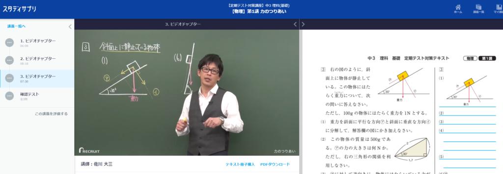 中3理科のテキストと授業内容