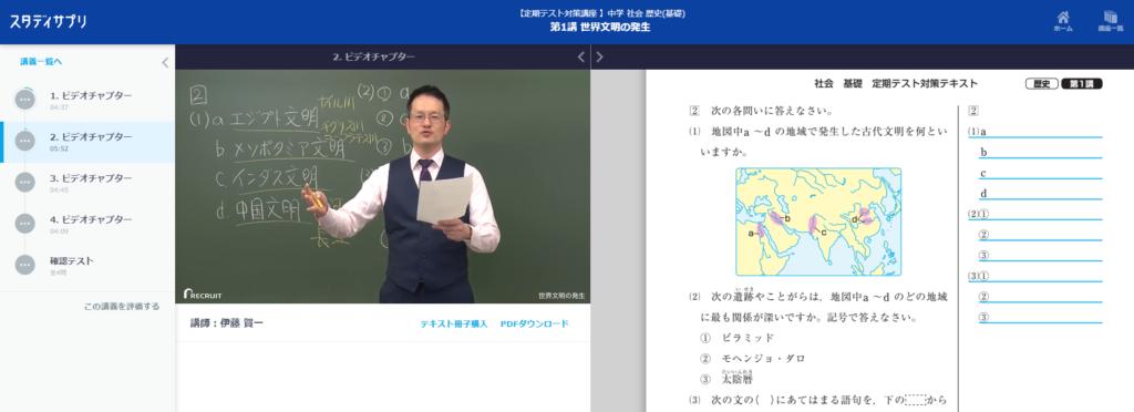 スタディサプリ定期テスト対策講座中3社会の動画とテキスト