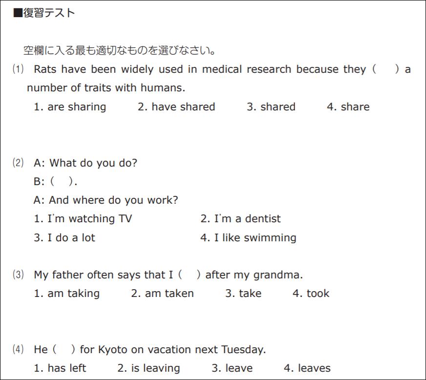 文法編テキストにある復習テスト