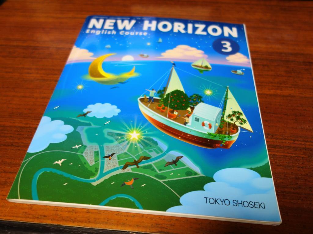 NEW HORIZONのテキスト