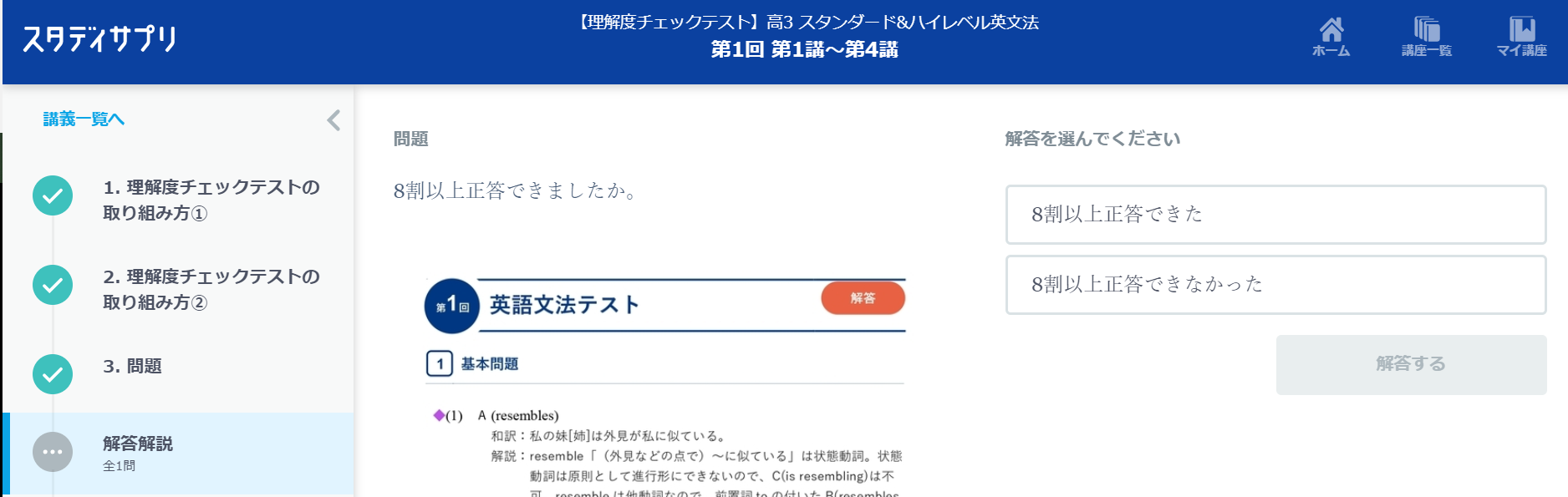 文法編の理解度チェックテスト