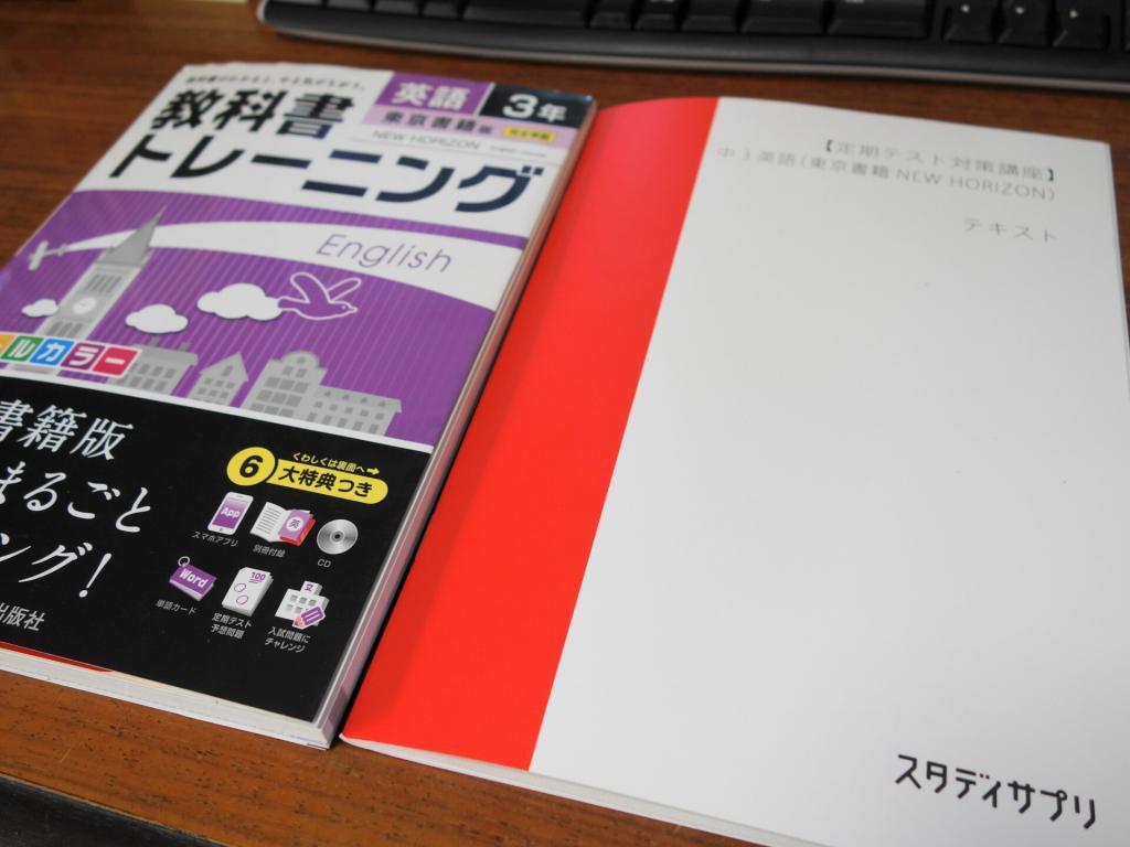 教科書ガイドとスタディサプリ